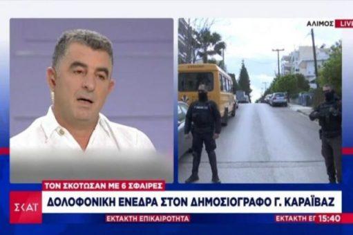 Európai újságíró gyilkolásságok - ujságíró gyilkosság Görögország 2021-04-10